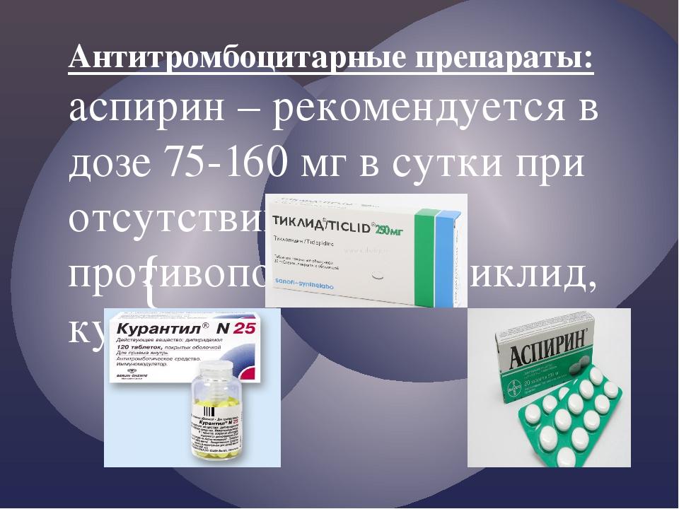 Антитромбоцитарные препараты: аспирин – рекомендуется в дозе 75-160 мг в сутк...