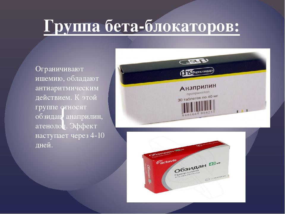 Группа бета-блокаторов: Ограничивают ишемию, обладают антиаритмическим действ...