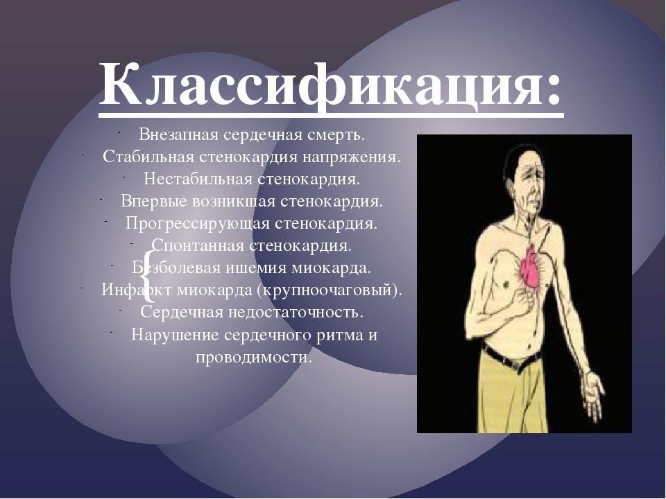 Классификация: Внезапная сердечная смерть. Стабильная стенокардия напряжения....