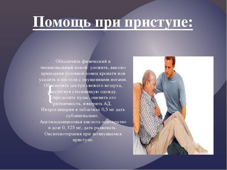 Помощь при приступе: Обеспечить физический и эмоциональный покой: уложить, вы...