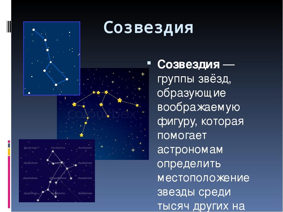 Картинки на тему звезды и созвездия
