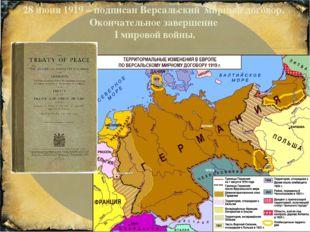 28 июня 1919 – подписан Версальский мирный договор. Окончательное завершение
