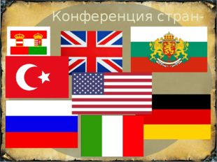 Конференция стран-участниц