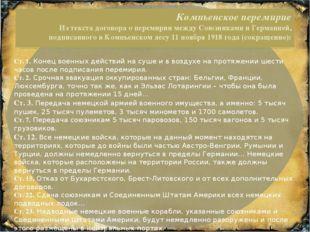 Компьенское перемирие Из текста договора о перемирии между Союзниками и Герма
