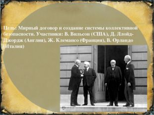 18 января 1919г. – Парижская конференция Цель: Мирный договор и создание сис