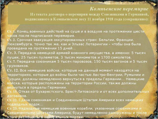Компьенское перемирие Из текста договора о перемирии между Союзниками и Герма...