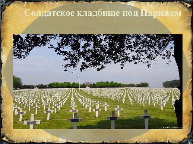 Солдатское кладбище под Парижем