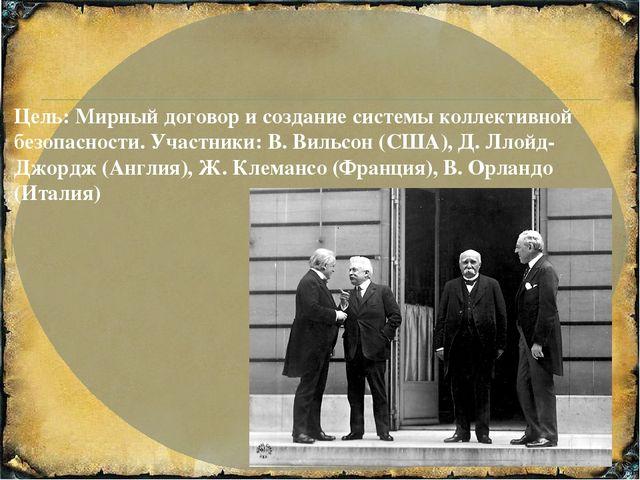 18 января 1919г. – Парижская конференция Цель: Мирный договор и создание сис...