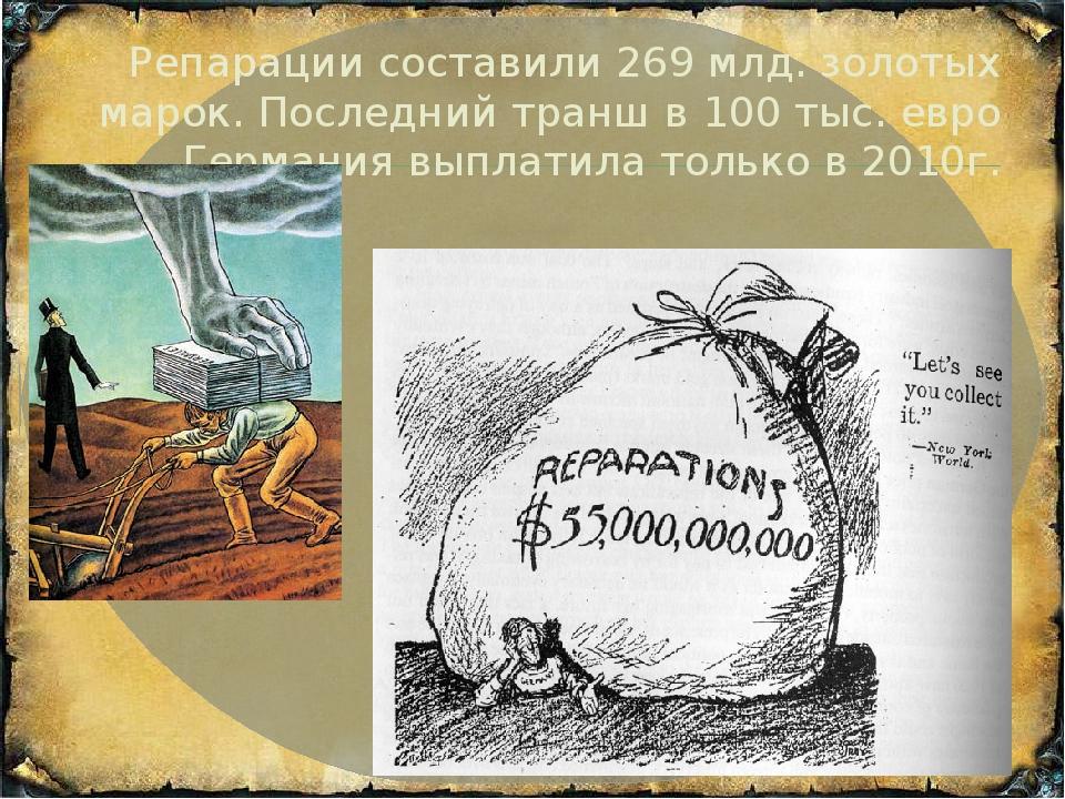 Репарации составили 269 млд. золотых марок. Последний транш в 100 тыс. евро Г...