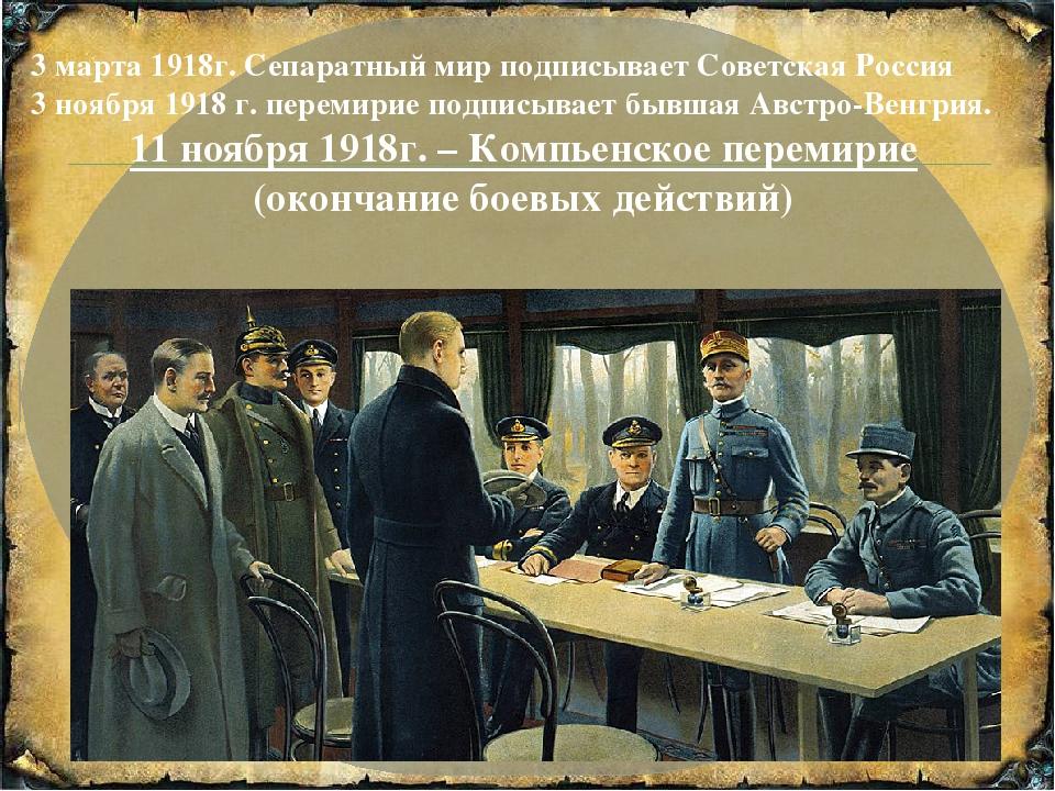 3 марта 1918г. Сепаратный мир подписывает Советская Россия 3 ноября 1918 г. п...