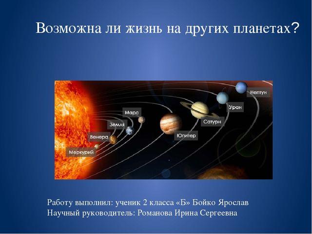 Есть ли жизнь на других планетах реферат 6762