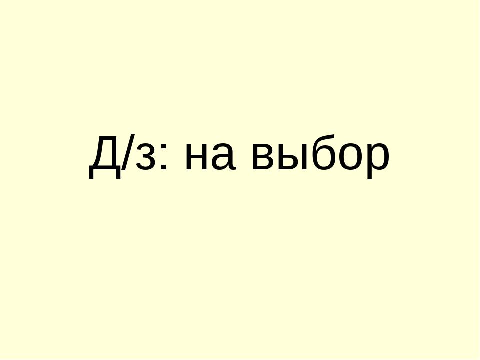 Д/з: на выбор
