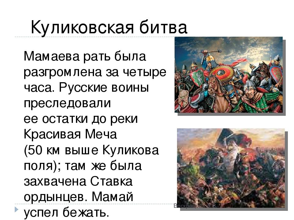 Картинки куликовская битва краткое