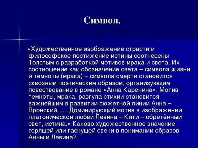 "Презентация по литературе на тему ""Антитеза как основополагающий приём в романе Л.Н.Толстого ""Анна Каренина "" (10 класс)"