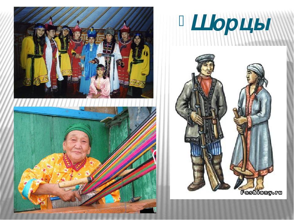 Национальный костюм телеутов картинки