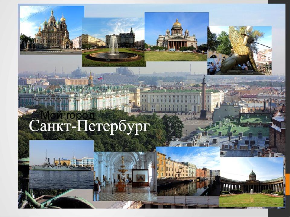 Проект города россии фото