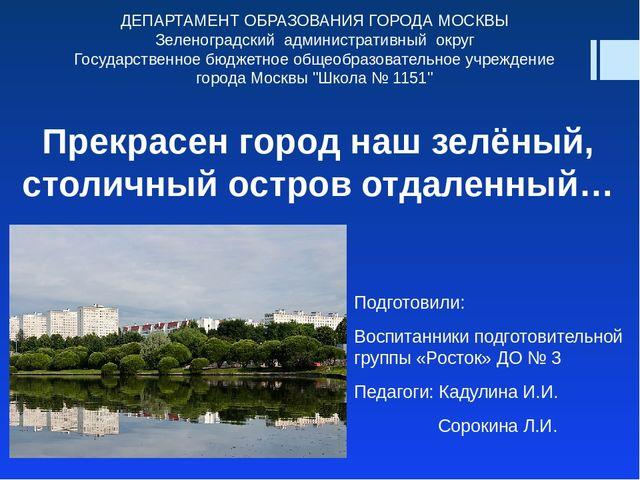 Доклад мой город зеленоград 387