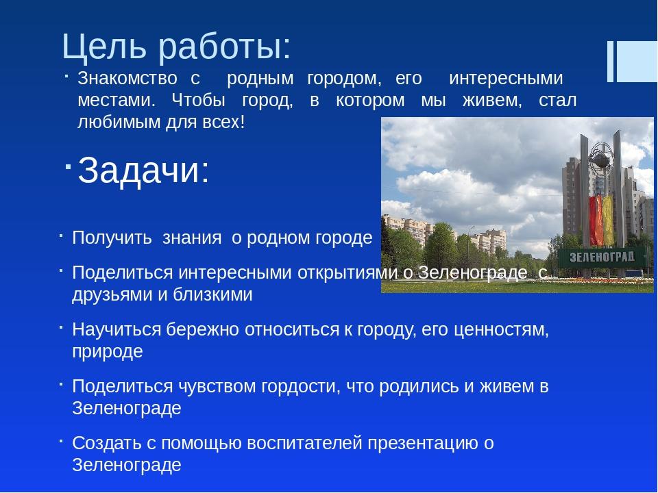 Доклад мой город зеленоград 4699