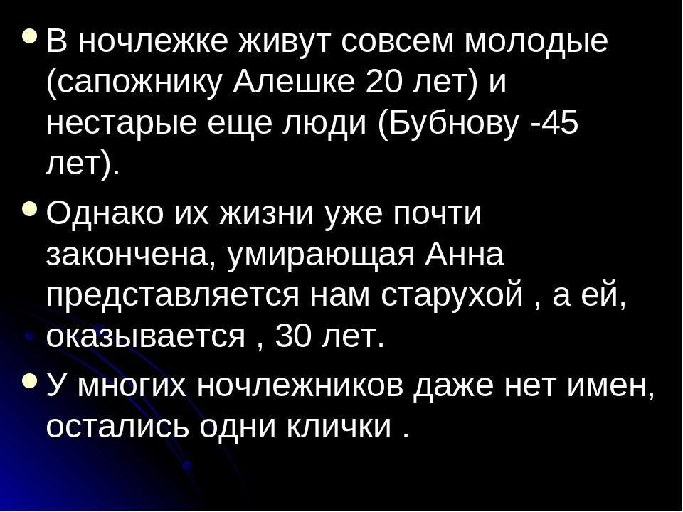 В ночлежке живут совсем молодые (сапожнику Алешке 20 лет) и нестарые еще люди...