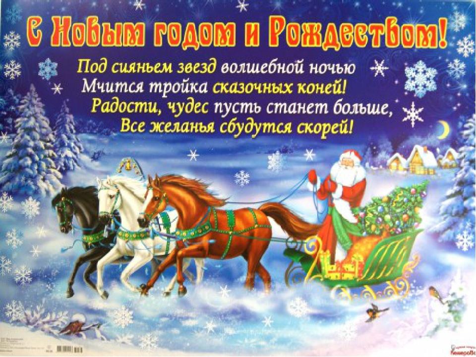 опытные плакат с поздравлениями на новый год настоящее время