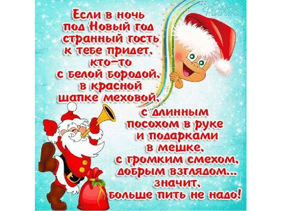 Смешное поздравление с новом годом