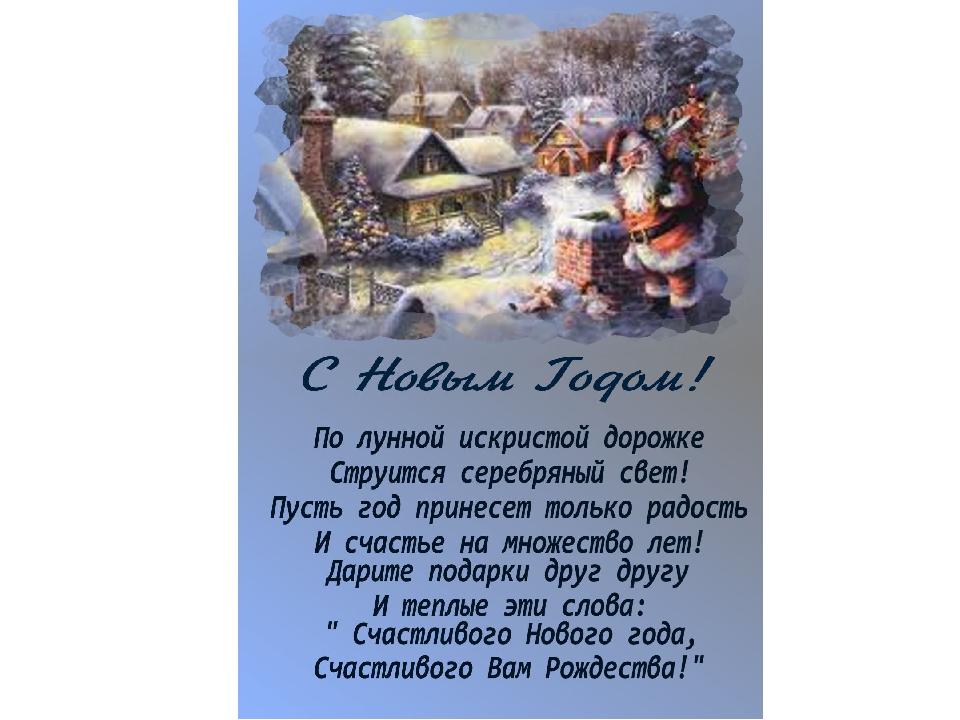были опасения новогодние поздравления в стихах русских классиков придумали дочкой слово