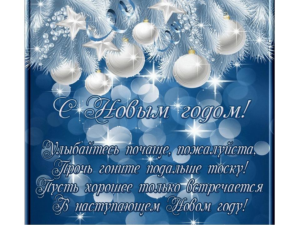 Красиво поздравления с новым годом