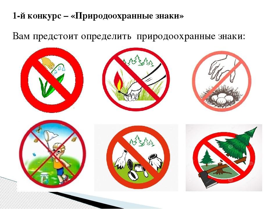 Картинки с природоохранными знаками этому сектору