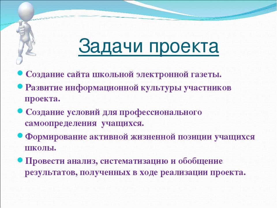 Цели создания сайта в школе сайты строительных компаний россии