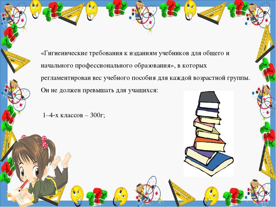 «Гигиенические требования к изданиям учебников для общего и начального профес...