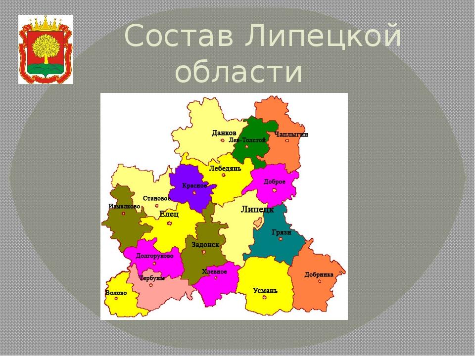 липецкая область на карте россии картинки
