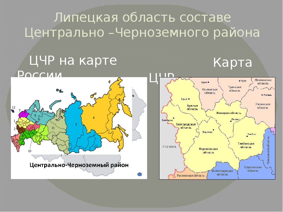 липецкая область на карте россии оттиск, сможете