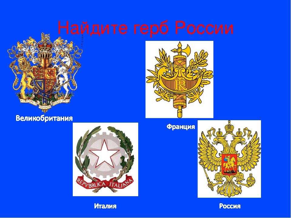 кровати картинки герб стран и россии секретные материалы