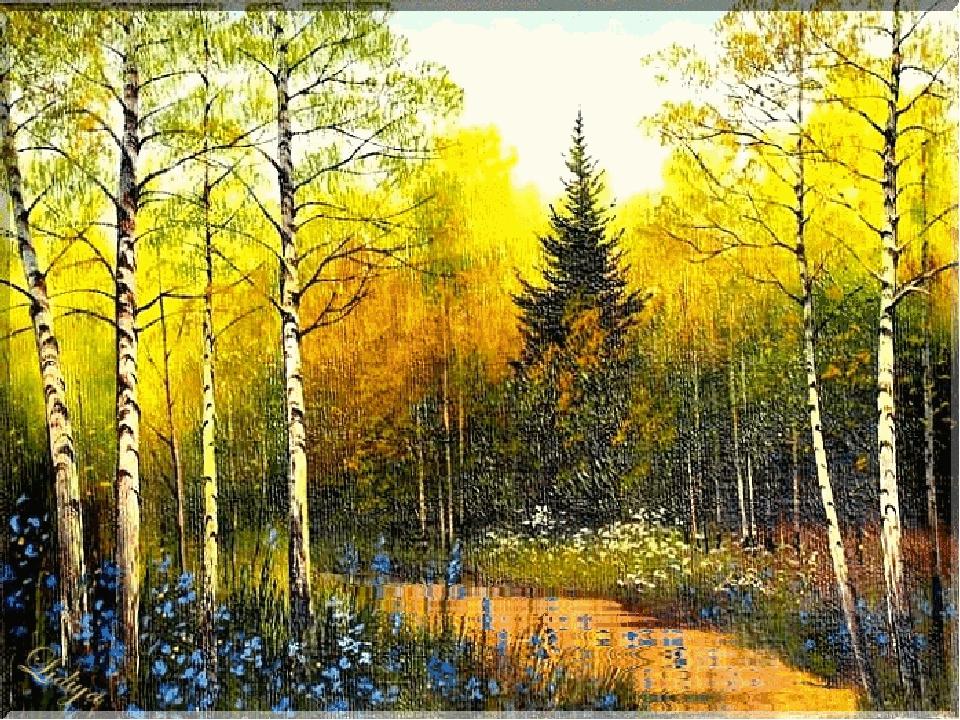 Осенний лес анимационные картинки