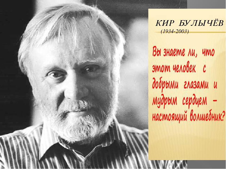 КИР БУЛЫЧЁВ (1934-2003)