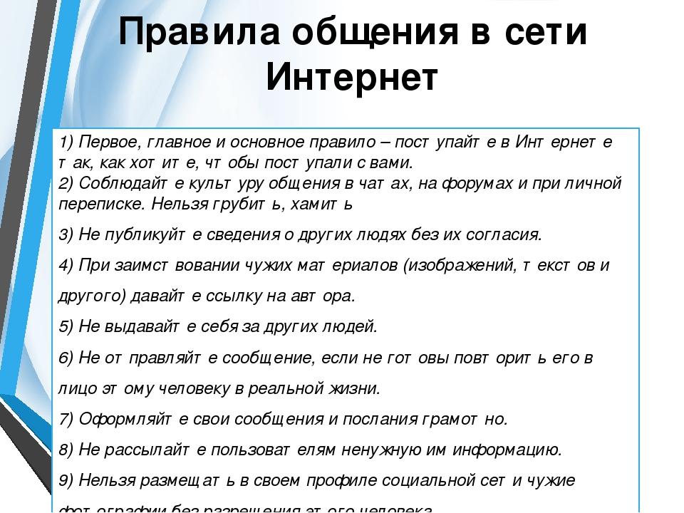 Правила поведения в интернете доклад 7198