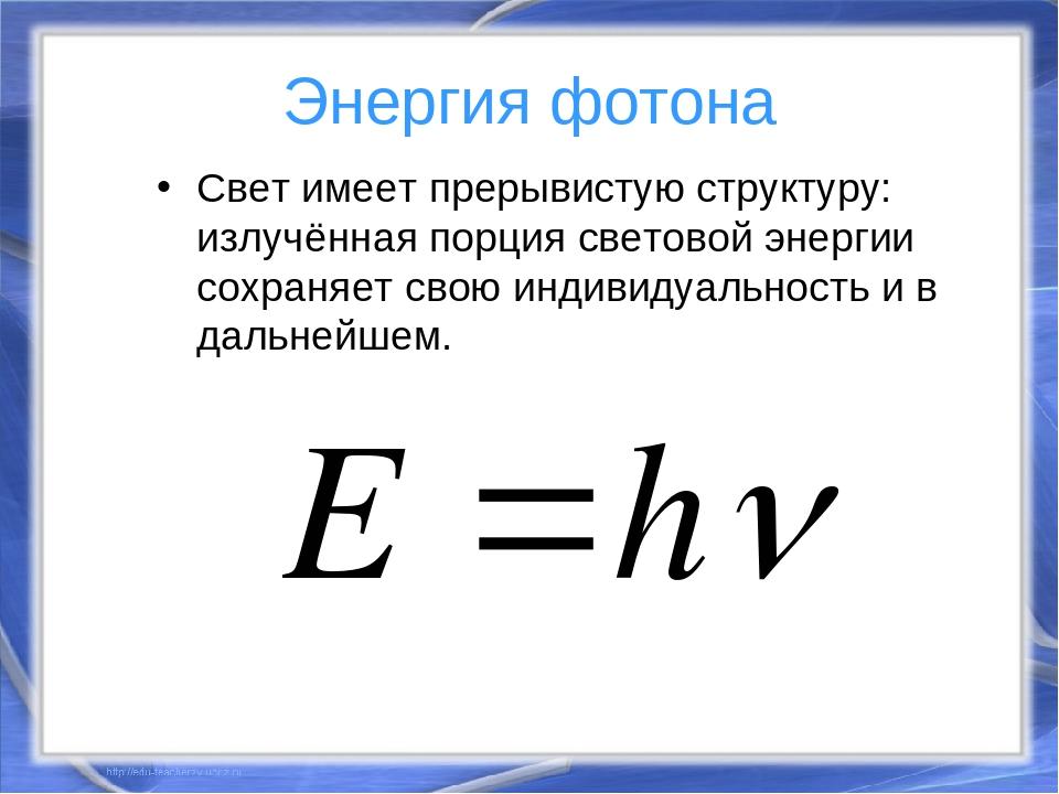 формула вычисления энергии фотона исполняет музыку