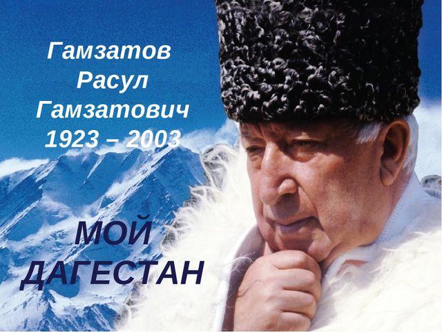 Расул Гамзатов Урок Презентация К Уроку