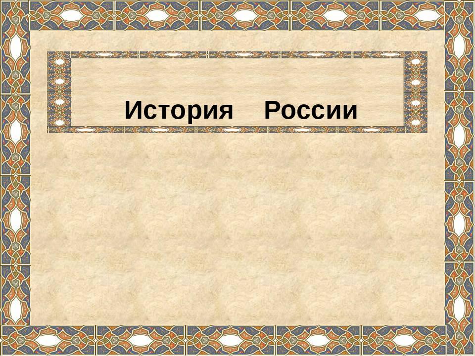 Вопрос 1 Его отряд разбил Сибирского хана Кучума. Ермак