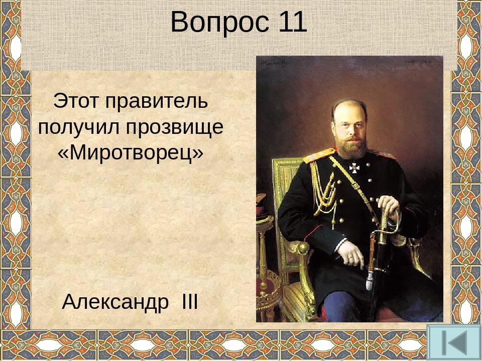 Вопрос 14 Основоположник высшего пилотажа штабс-капитан П.Н. Нестеров известе...