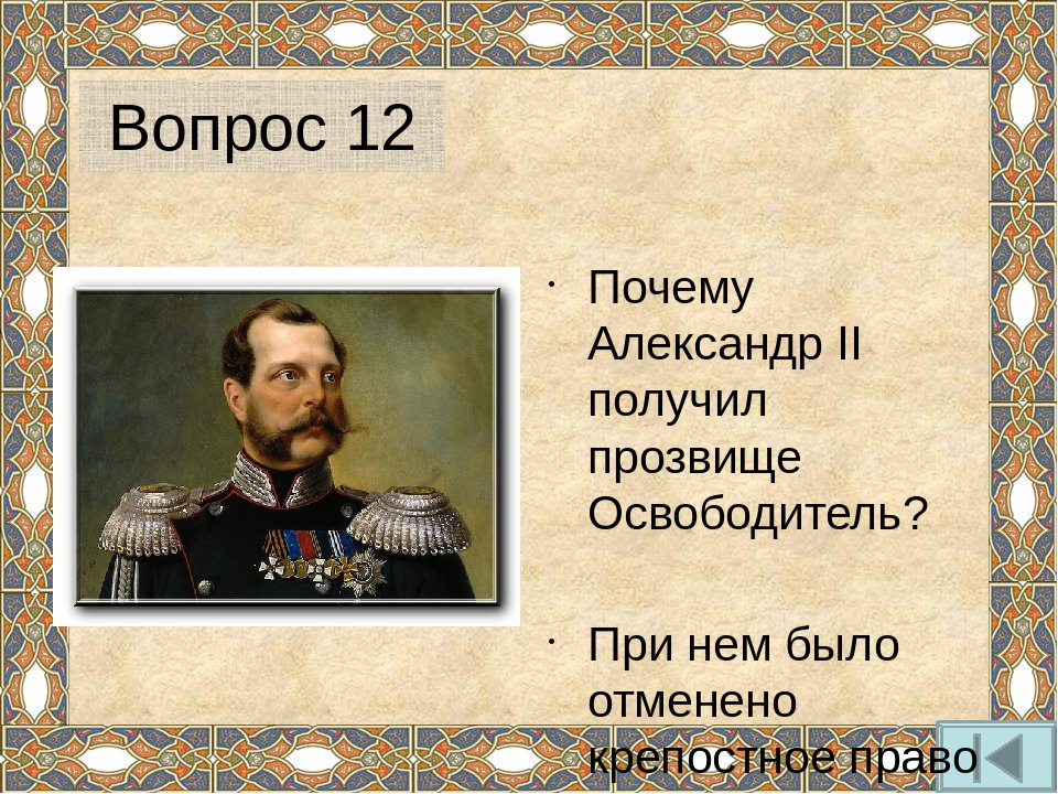Вопрос 15 В этом сражении на льду Чудского озера А.Невский разбил немецких ры...