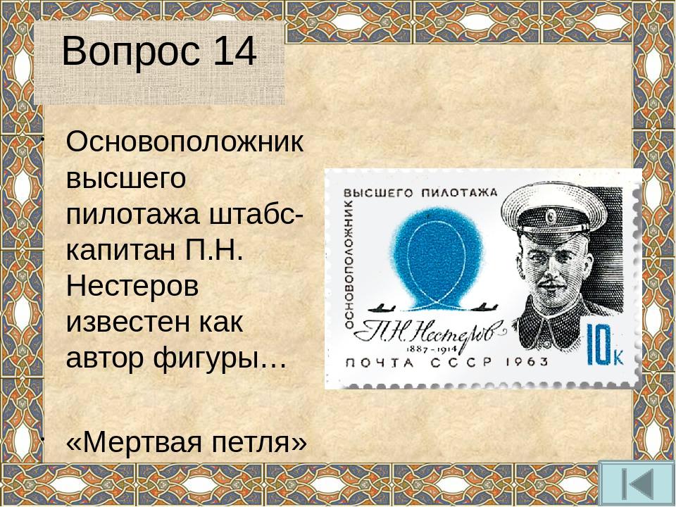 При каком правителе столицей России стал Санкт-Петербург? Петр I Вопрос 17