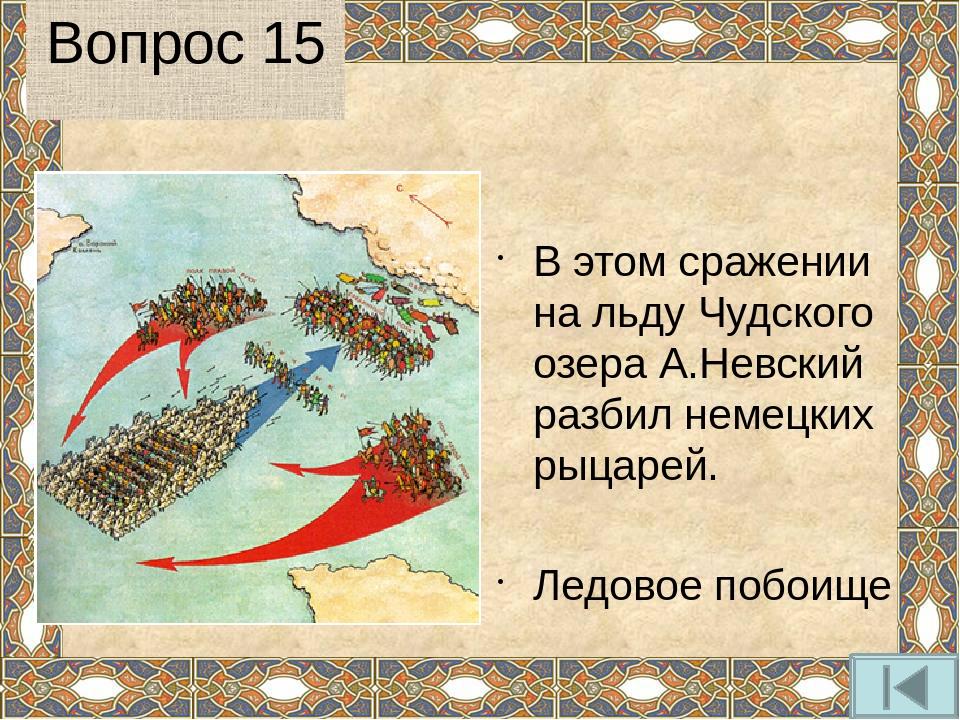 Перед какой битвой произошел поединок Пересвета и Челубея? Куликовская битва...