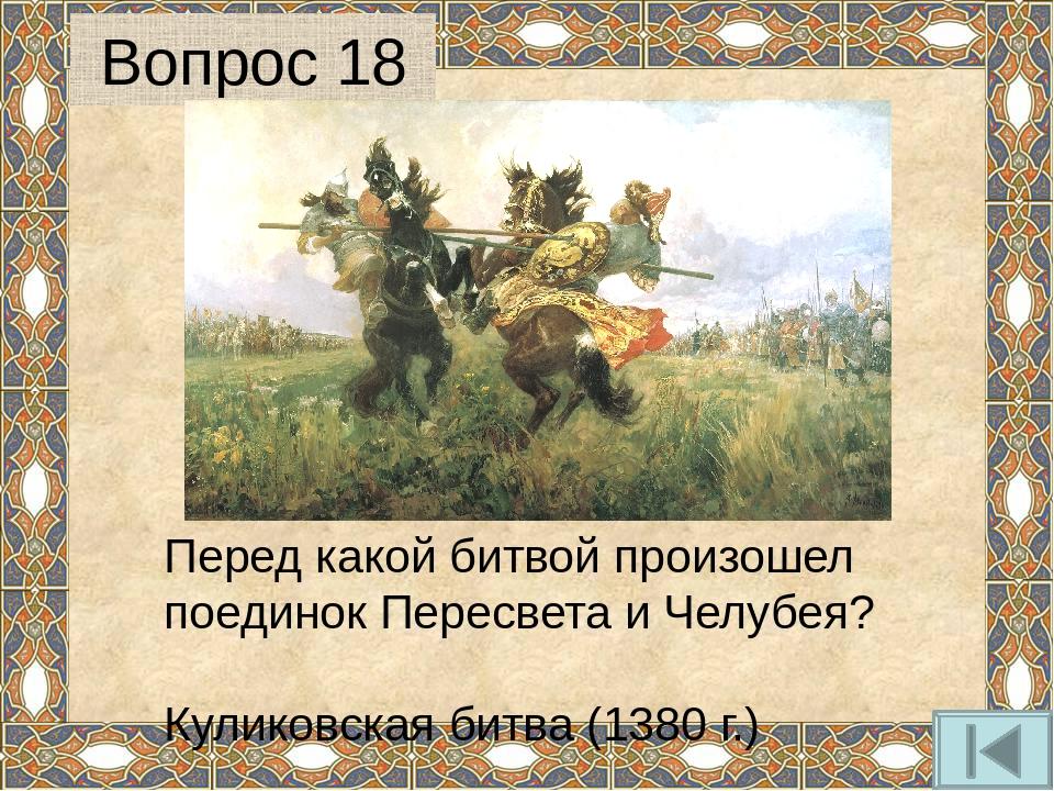 Вопрос 21 Кто в 1783 г. присоединил Крым к России? Екатерина II