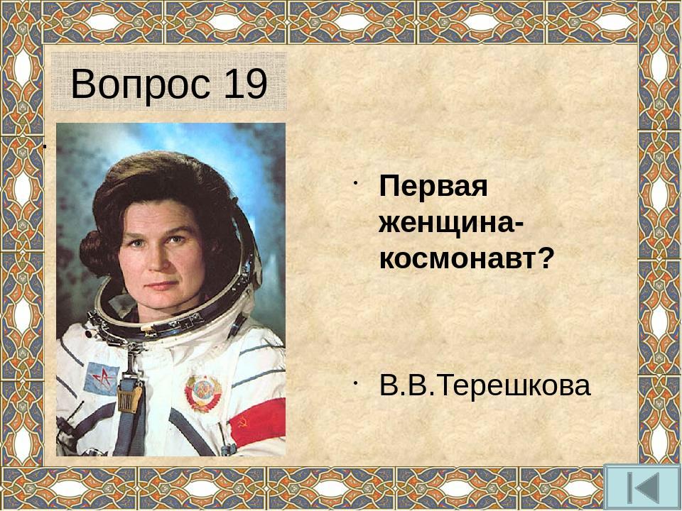 Вопрос 22 «Кукуруза – царица полей»! Популярный лозунг времен … Н.С.Хрущева