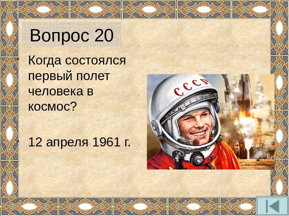 Вопрос 23 Название мощного российского тяжелого бомбардировщика? «Илья Муромец»