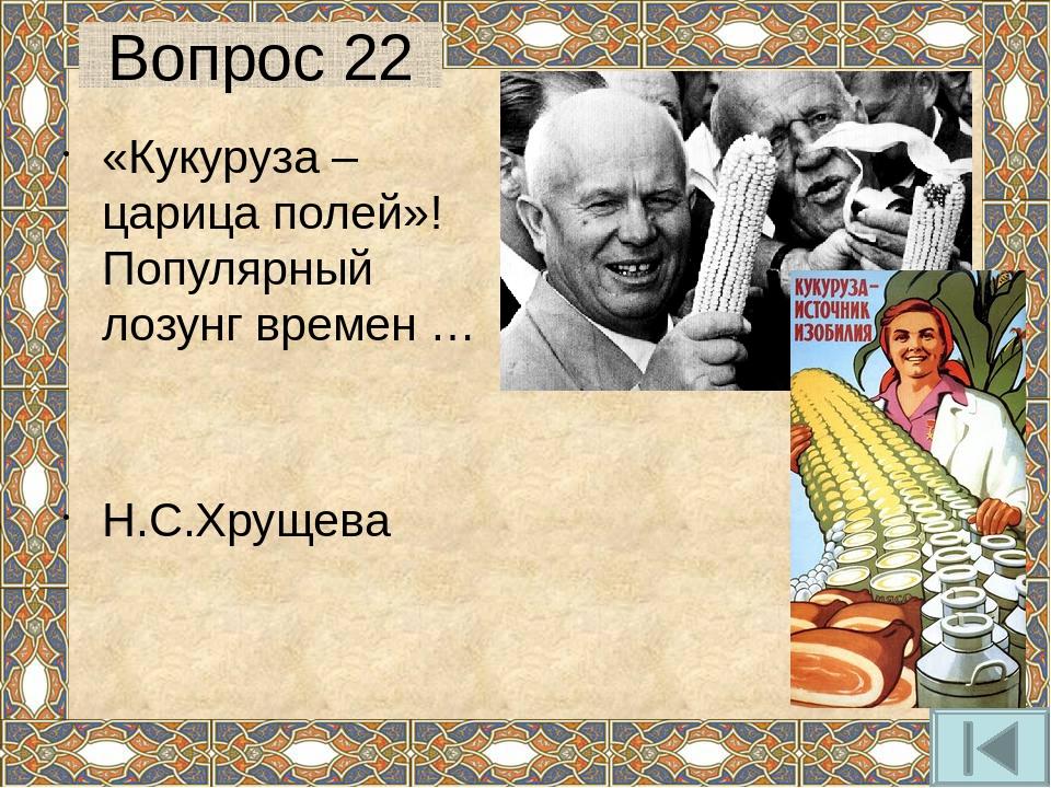 Вопрос 25 Что такое план «Барбаросса » План войны с СССР.