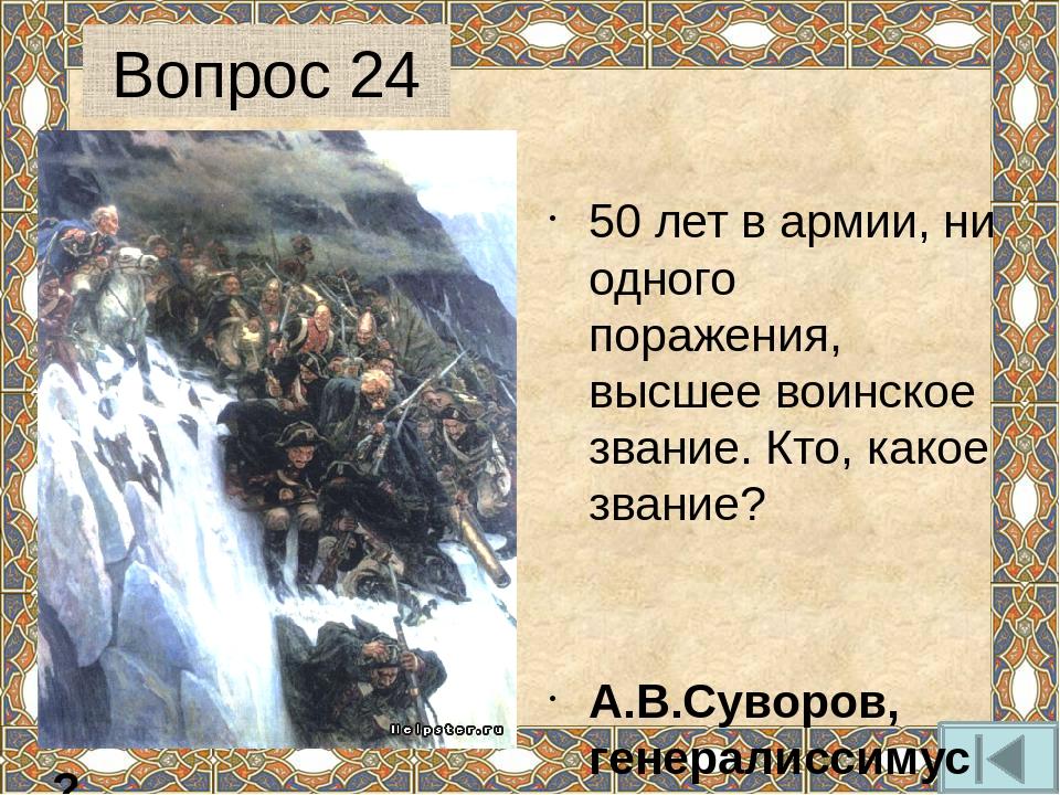 Вопрос 27 Их называли «Большая тройка»? И.В.Сталин, Ф.Д.Рузвельт, У.Черчилль.