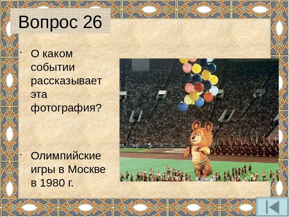 Вопрос 29 План какого сражения Великой Отечественной войны изображен на схеме...