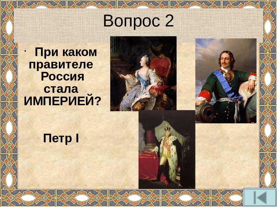 Вопрос 4 1 оборона (1854-1855 гг. Крымская война) – 349 дней 2 оборона (1941-...